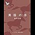 異国の客 (impala e-books)