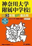 316神奈川大学附属中学校 2020年度用 3年間スーパー過去問 (声教の中学過去問シリーズ)