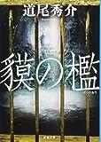 貘の檻(ばくのおり) (新潮文庫)
