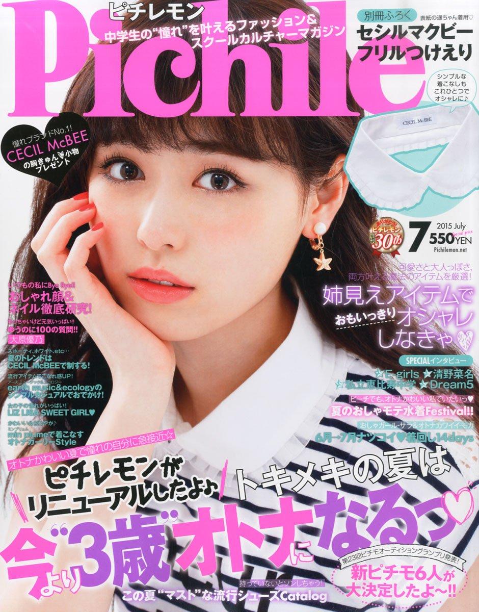 ピチレモン 2015年 07 月号 [雑...