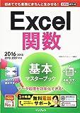 (無料電話サポート付)できるポケット Excel 関数 基本マスターブック 2016/2013/2010/2007対応