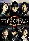 六龍が飛ぶ(ノーカット版) DVD-BOX 最終章