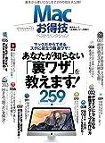 お得技シリーズ041 Macお得技ベストセレクション (晋遊舎ムック)