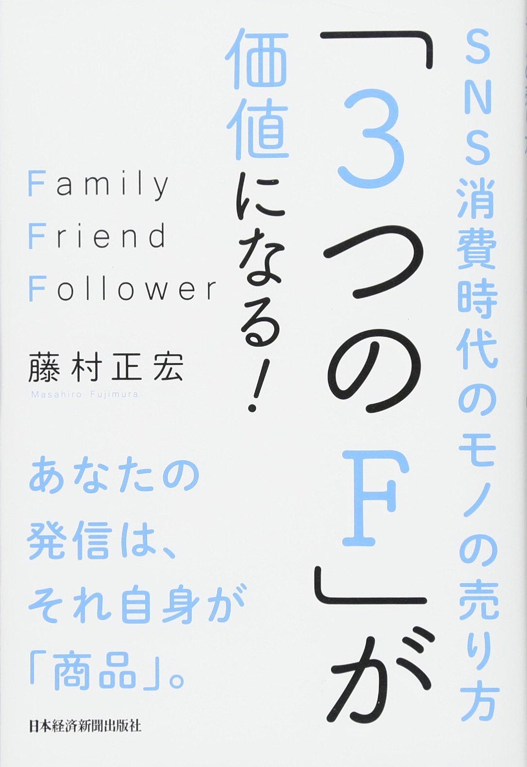 3つのF」が価値になる! SNS消費時代のモノの売り方 | 藤村 正宏 |本 ...