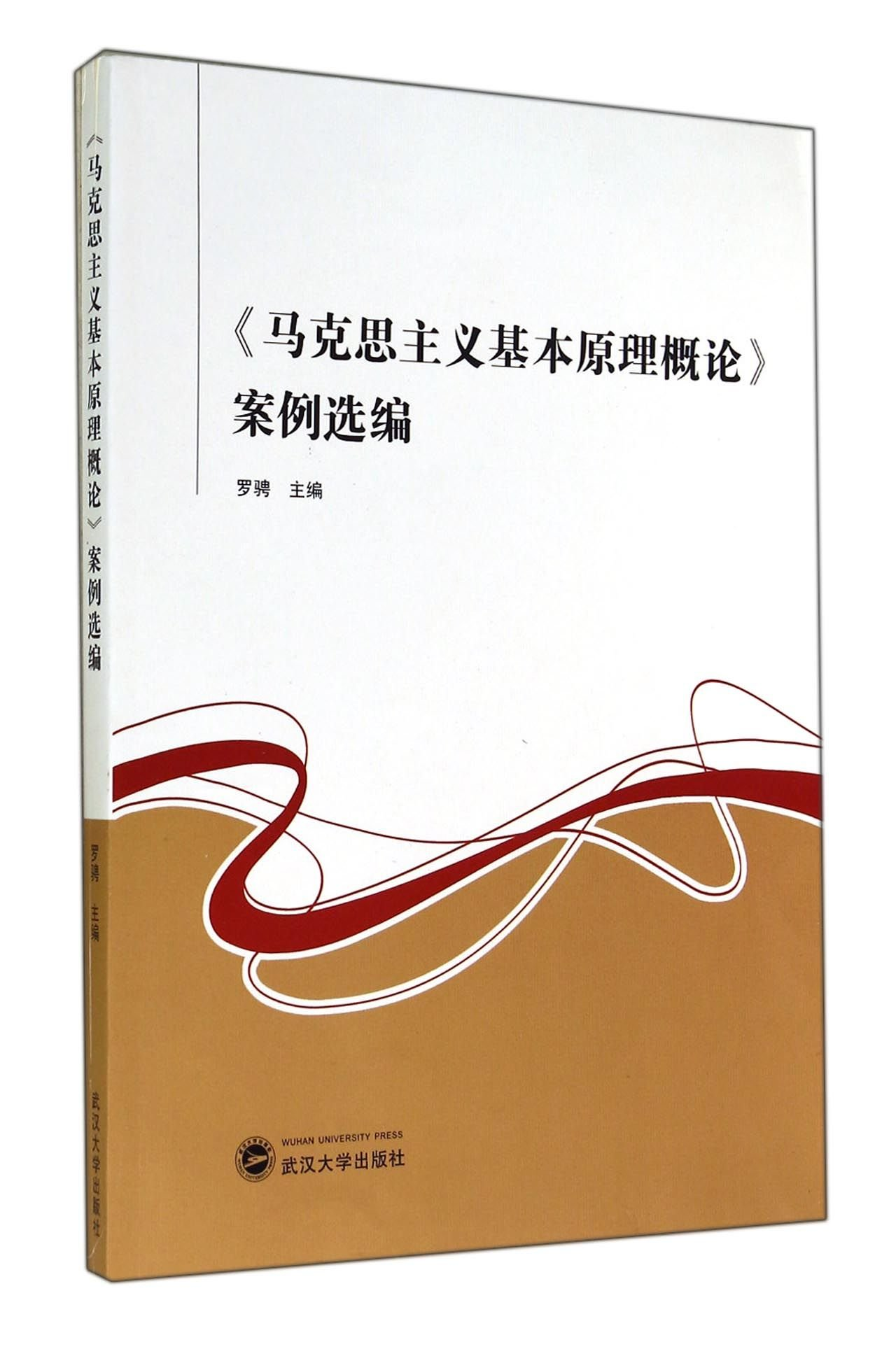 Read Online Introduction to the basic principles of Marxism Selected Cases(Chinese Edition) pdf