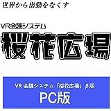 桜花広場 PC Windows版 ダウンロード版