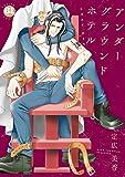 アンダーグラウンドホテル~LAST DINNER~(ダイトコミックスBLシリーズ400) (ダイトコミックス BLシリーズ)