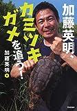 加藤英明、カミツキガメを追う! (環境ノンフィクション)