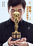 """成龙:还没长大就老了(修订版)(首位华人""""奥斯卡终身成就奖""""获得者)"""