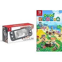 Nintendo Switch Lite グレー + あつまれ どうぶつの森 -Switch セット