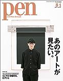 Pen (ペン)「総力特集:あのアートが見たい。」 〈2017年 8/1号〉 [雑誌]