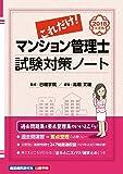 これだけ! マンション管理士 試験対策ノート (管業・マン管ズバッと合格!シリーズ)