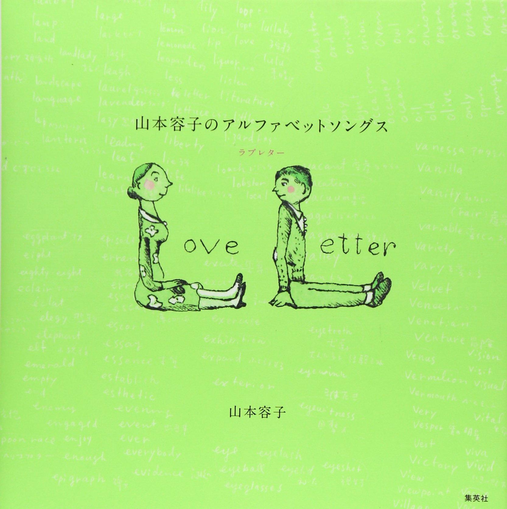 Download Alphabet Songs of love letter Yoko Yamamoto (2013) ISBN: 4087815293 [Japanese Import] pdf epub