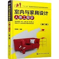 """""""十二五""""普通高等教育本科国家级规划教材:室内与家具设计人体工程学(第二版)"""