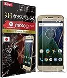 【メディア掲載多数】 Motorola Moto G5 Plus ガラスフィルム 【約3倍の強度】日本製 保護フィルム OVER's ガラスザムライ [割れたら交換 365日]