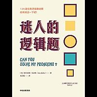 迷人的逻辑题(一本书玩转填字游戏、数独、微软笔试题、谷歌笔记题……)