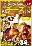 クックパッドの絶品チーズレシピ (TJMOOK)