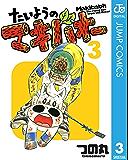 たいようのマキバオー 3 (ジャンプコミックスDIGITAL)