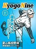 HyogoNine ー兵庫の野球と人マガジン No.4 2016初夏号