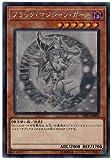 遊戯王 / ブラック・マジシャン・ガール(ホログラフィック)/ DP23-JP000 / DUELIST PACK -レジェンドデュエリスト編6-(DP23)