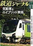鉄道ジャーナル 2012年 11月号 [雑誌]