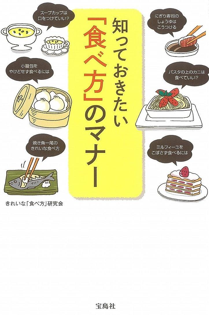 採用する喉頭付録市田ひろみ 恥をかかない和食の作法