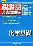 大学入試センター試験過去問題集化学基礎 2016 (大学入試完全対策シリーズ)