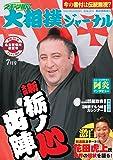 スポーツ報知 大相撲ジャーナル2018年7月号
