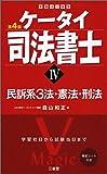 ケータイ司法書士IV 第4版 民訴系3法・憲法・刑法