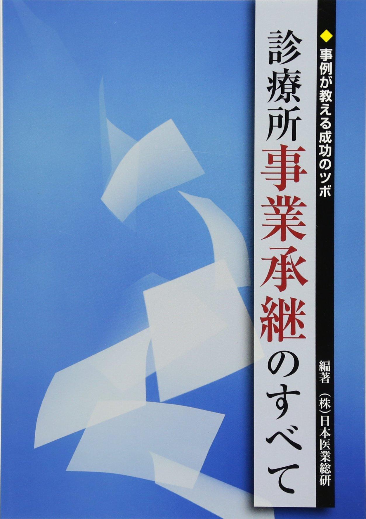 Shinryojo jigyo keisho no subete : Jirei ga oshieru seiko no tsubo. ebook