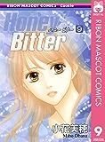 Honey Bitter 9 (りぼんマスコットコミックスDIGITAL)