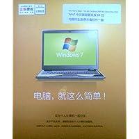 Windows7家庭普通版简包(中文64位 DVD-R)