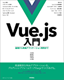 Vue.js入門 基礎から実践アプリケーション開発まで