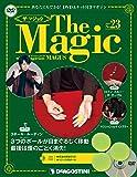 ザ・マジック 23号 [分冊百科] (DVD・マジックアイテム付)