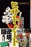 ヒサトノート 強者のメンタル強化塾 (近代麻雀戦術シリーズ)