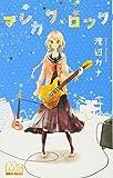 マシカク・ロック (マーガレットコミックス)