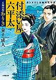 付添い屋・六平太 天狗の巻 おりき (小学館文庫)