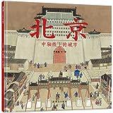 蒲蒲兰绘本馆:北京,中轴线上的城市