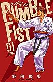ランブル・フィスト 1 (少年チャンピオン・コミックス)