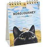 グリーティングライフ 2018年 ヨーロッパを旅してしまった猫と12ヵ月 カレンダー 卓上 C-973-NH