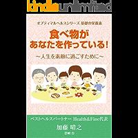 tabemono ga anata wo tukutteiru: jinsei wo suteki ni sugosu tameni (Japanese Edition)