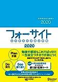 【付録シール付】ふりかえり力向上手帳 フォーサイト 2020 [A5]