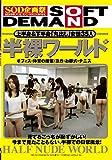 半裸ワールド [DVD]