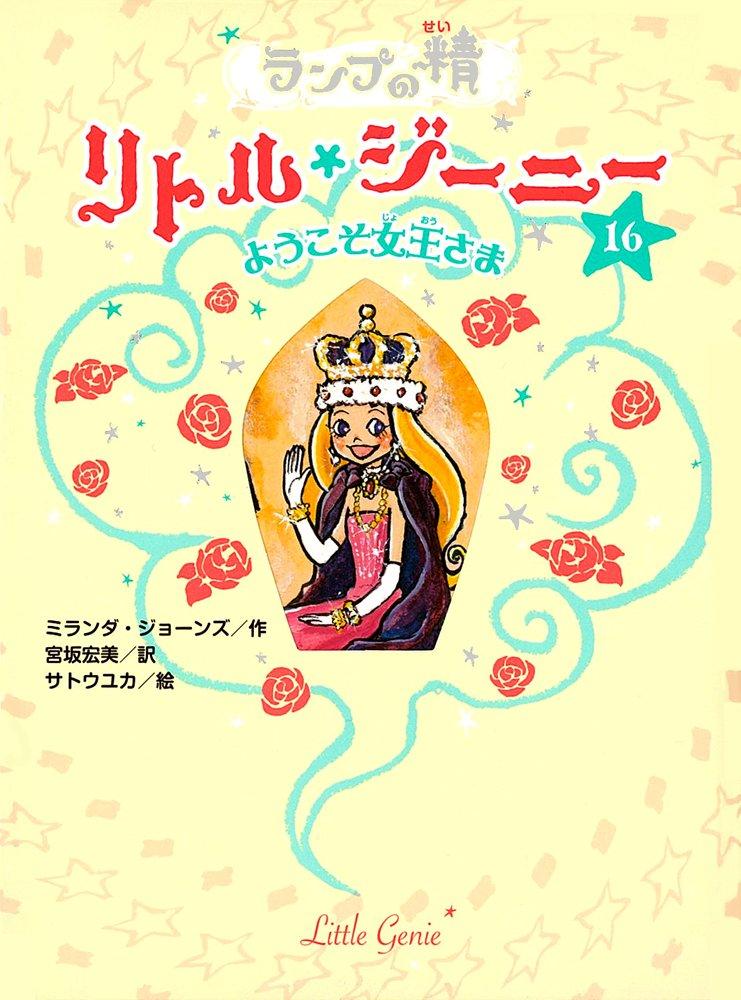 ランプの精 リトル・ジーニー16 ようこそ女王さま pdf epub