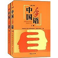 中国手语(修订版)(套装共2册)