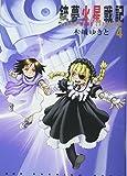 銃夢火星戦記(4) (KCデラックス)