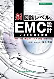 新/回路レベルのEMC設計 -ノイズ対策を実践- (設計技術シリーズ)