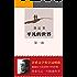平凡的世界第1部(激励亿万读者的新课标经典、改变马云一生的书、让平凡人生找到伟大的意义!)