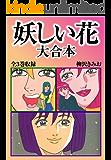 妖しい花 大合本 全3巻収録