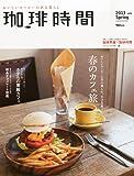 珈琲時間 2013年 05月号 [雑誌]